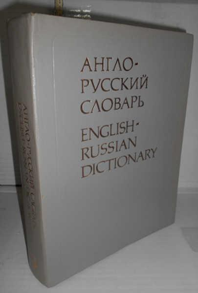 [...] ENGLISH - RUSSIAN DICTIONARY. RUSSIAN ENGLISH DICTIONARY. A - Z. 23ª stereotype edition. 53000 entries